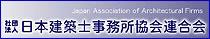 一般社団法人 日本建築士事務所協会連合会