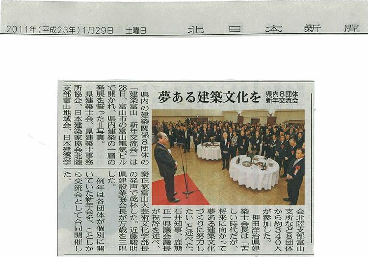 1月29日 北日本新聞